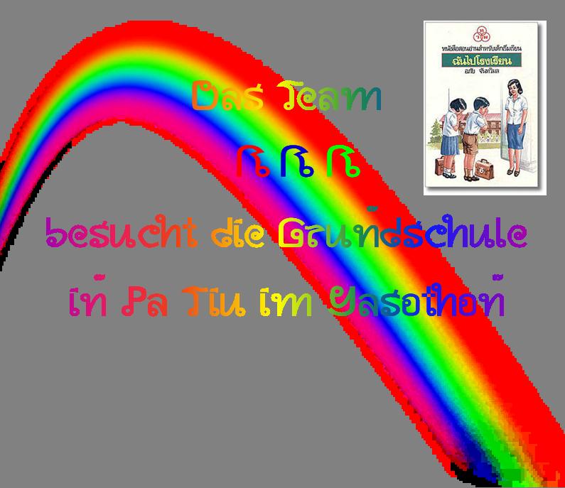 ueberschrift-grundschule-patio-rgr
