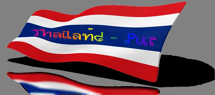 Flagge Thailand - PUR RGR