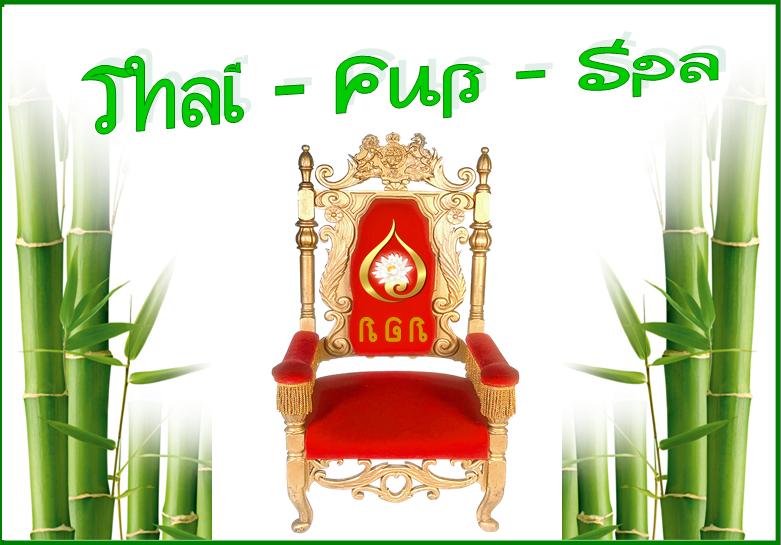 Logo Thai Fuß Spa von RGR