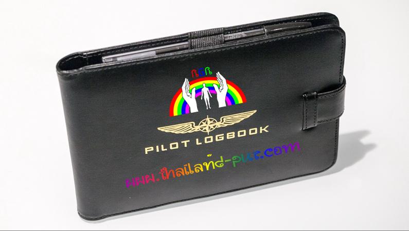 rgr-pilot-logbuch