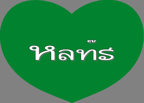 Herz für Hans von RGR