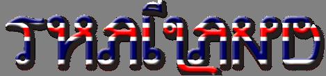 Thailand Schrift RGR